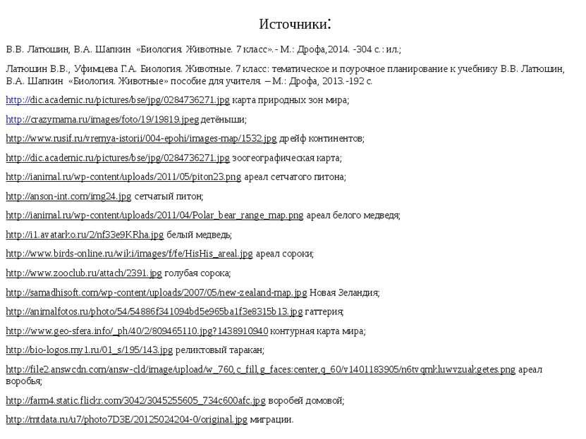 Источники: В.В. Латюшин, В.А. Шапкин «Биология. Животные. 7 класс».- М.: Дроф...