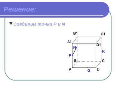 Решение: Соединим точки P и N