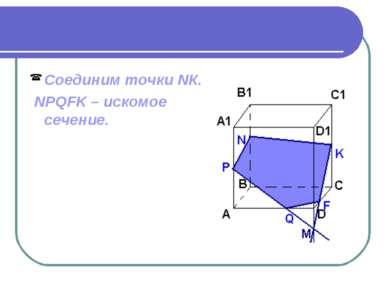 Соединим точки NК. NPQFK – искомое сечение.