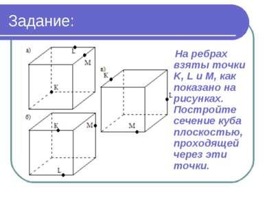 Задание: На ребрах взяты точки K, L и M, как показано на рисунках. Постройте ...