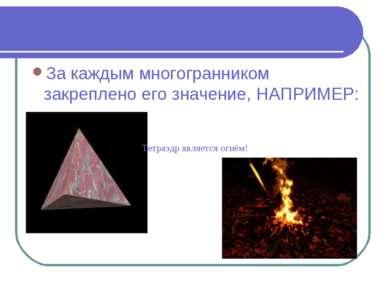 За каждым многогранником закреплено его значение, НАПРИМЕР: Тетраэдр является...