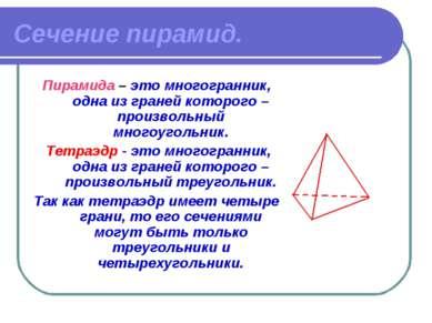 Сечение пирамид. Пирамида – это многогранник, одна из граней которого – произ...