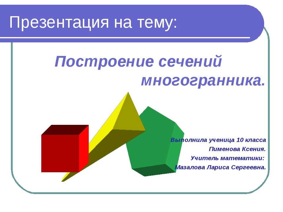 Презентация на тему: Построение сечений многогранника. Выполнила ученица 10 к...