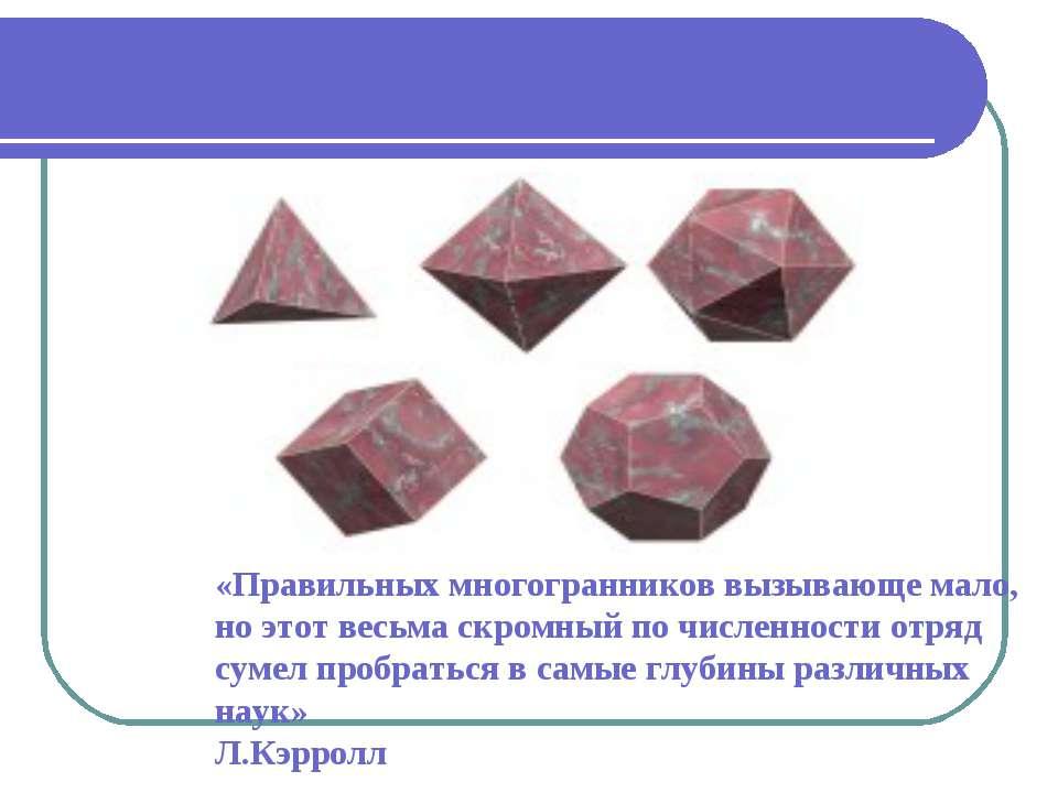 «Правильных многогранников вызывающе мало, но этот весьма скромный по численн...