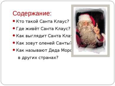 Содержание: Кто такой Санта Клаус? Где живёт Санта Клаус? Как выглядит Санта ...