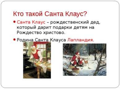 Кто такой Санта Клаус? Санта Клаус – рождественский дед, который дарит подарк...