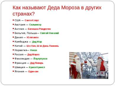 Как называют Деда Мороза в других странах? США — Санта Клаус Австрия — Сильве...