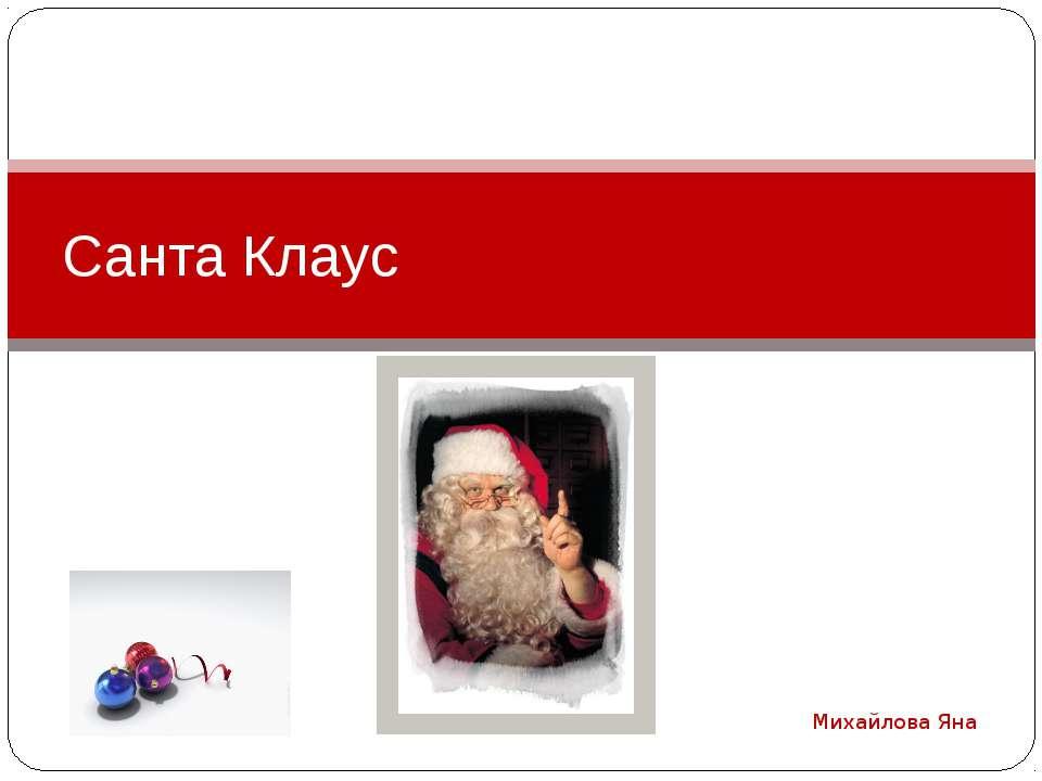 Михайлова Яна Санта Клаус