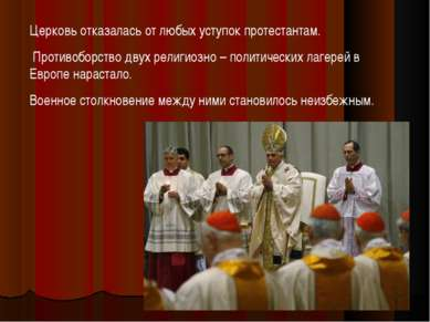 Церковь отказалась от любых уступок протестантам. Противоборство двух религио...