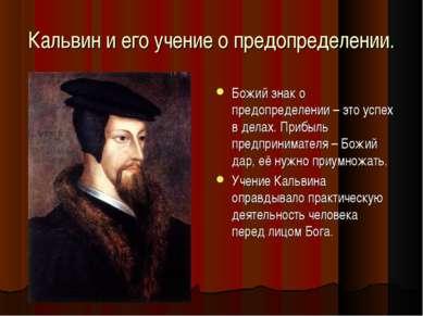 Кальвин и его учение о предопределении. Божий знак о предопределении – это ус...