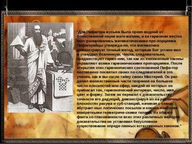 """""""Для Пифагора музыка была произ водной от божественной науки мате матики, и е..."""