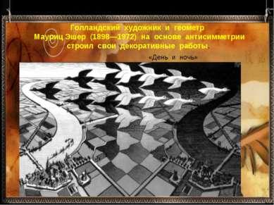 Голландский художник и геометр Мауриц Эшер (1898—1972) на основе анти...