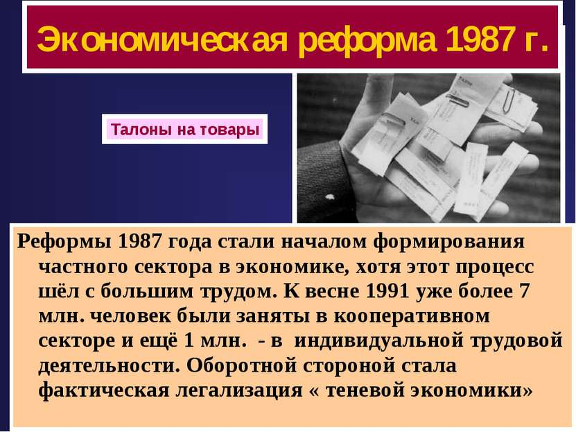 Реформы 1987 года стали началом формирования частного сектора в экономике, хо...