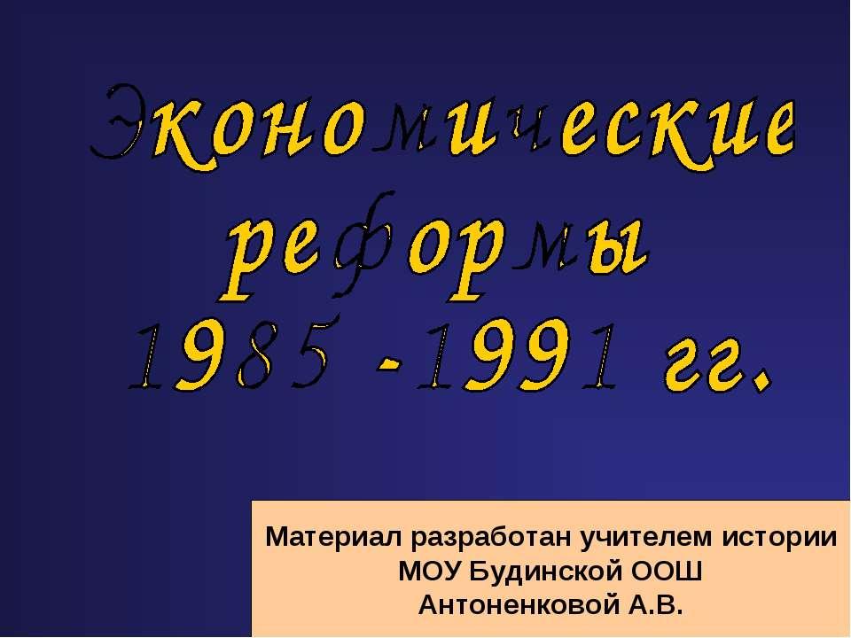 Материал разработан учителем истории МОУ Будинской ООШ Антоненковой А.В.