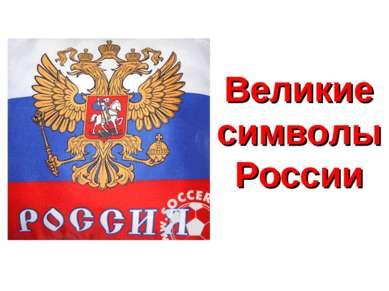 Великие символы России