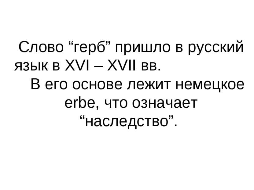 """Слово """"герб"""" пришло в русский язык в XVI – XVII вв. В его основе лежит немецк..."""
