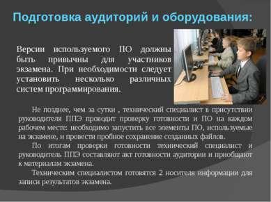Подготовка аудиторий и оборудования: Версии используемого ПО должны быть прив...