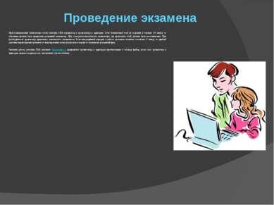 Проведение экзамена При возникновении технических сбоев участник ГИА обращает...