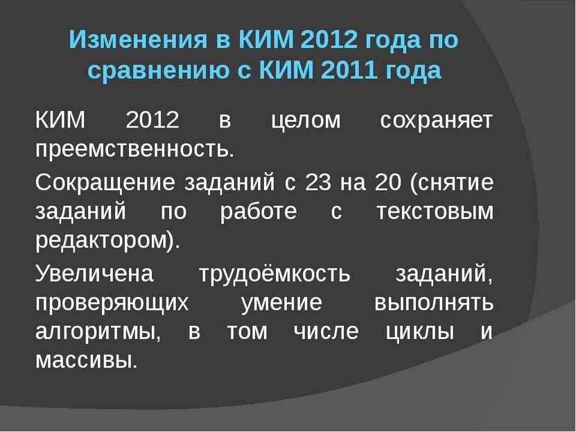 Изменения в КИМ 2012 года по сравнению с КИМ 2011 года КИМ 2012 в целом сохра...