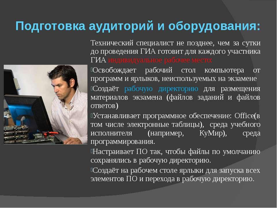 Подготовка аудиторий и оборудования: Технический специалист не позднее, чем з...