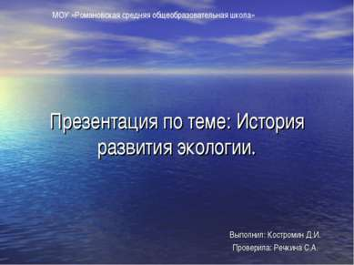 Презентация по теме: История развития экологии. Выполнил: Костромин Д.И. Пров...