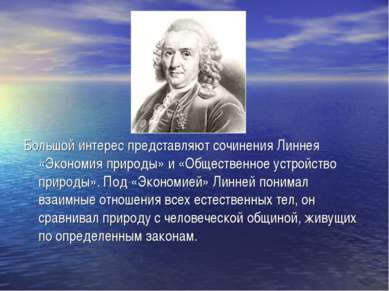 Большой интерес представляют сочинения Линнея «Экономия природы» и «Обществен...