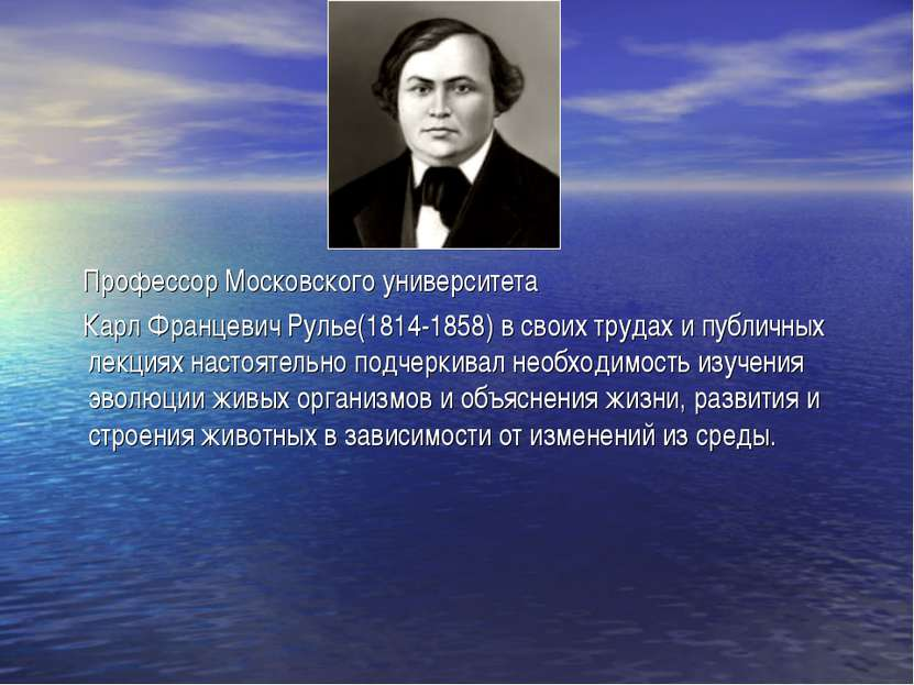 Профессор Московского университета Карл Францевич Рулье(1814-1858) в своих тр...