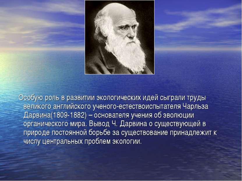 Особую роль в развитии экологических идей сыграли труды великого английского ...