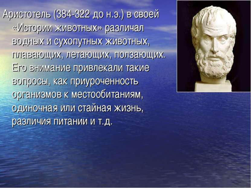 Аристотель (384-322 до н.э.) в своей «Истории животных» различал водных и сух...