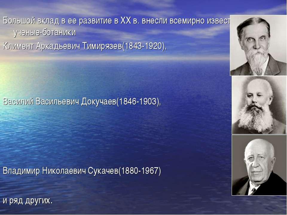 Большой вклад в ее развитие в ХХ в. внесли всемирно известные ученые-ботаники...