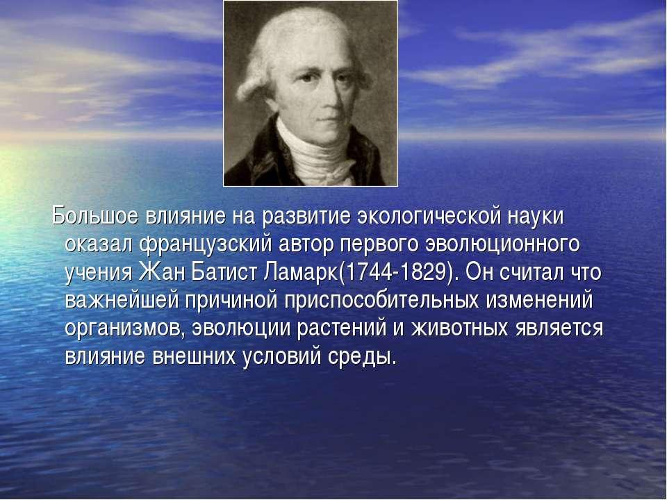 Большое влияние на развитие экологической науки оказал французский автор перв...