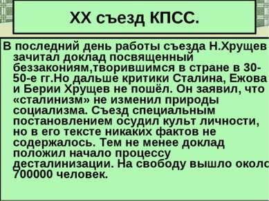 В последний день работы съезда Н.Хрущев зачитал доклад посвященный беззакония...