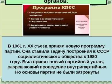 Реорганизация государственных органов. В 1961 г. ХХ съезд принял новую програ...