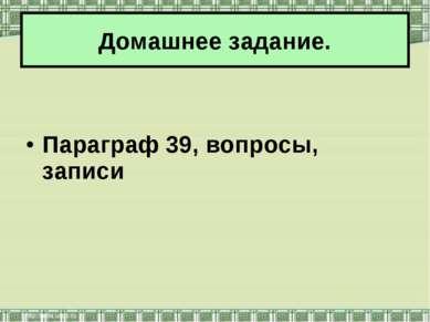 Параграф 39, вопросы, записи Домашнее задание.