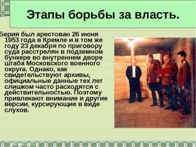Берия был арестован 26 июня 1953 года в Кремле и в том же году 23 декабря по ...
