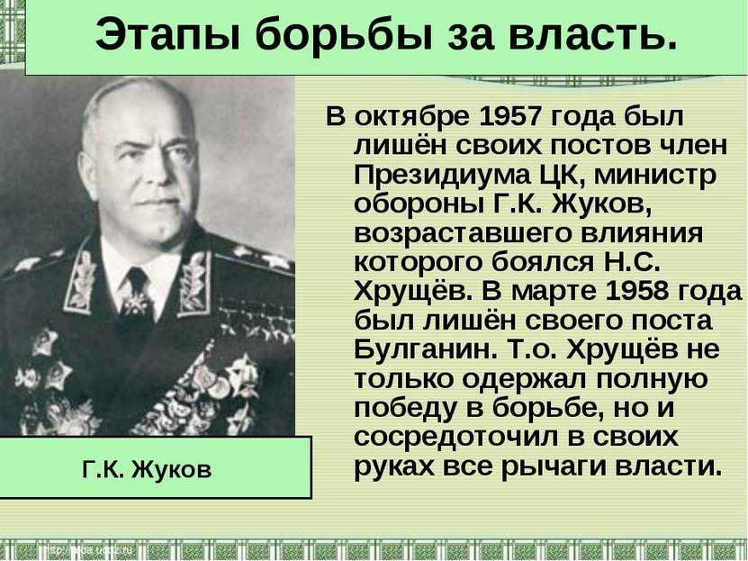 В октябре 1957 года был лишён своих постов член Президиума ЦК, министр оборон...