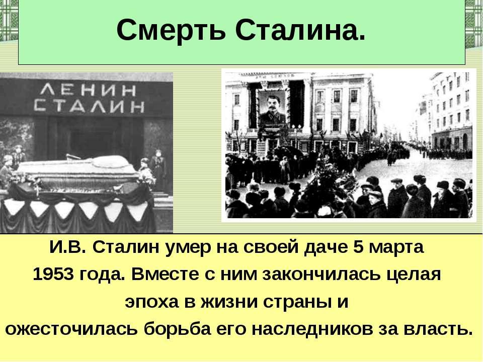 Смерть Сталина. И.В. Сталин умер на своей даче 5 марта 1953 года. Вместе с ни...