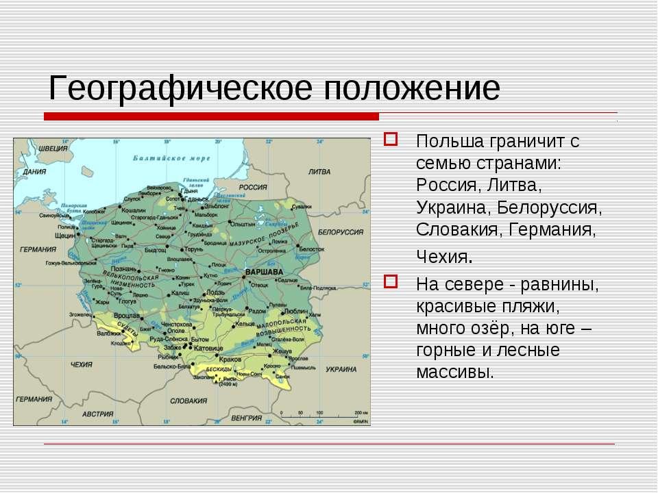 Географическое положение Польша граничит с семью странами: Россия, Литва, Укр...