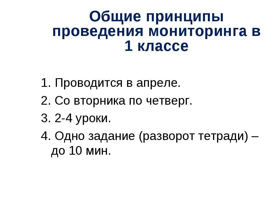Общие принципы проведения мониторинга в 1 классе 1. Проводится в апреле. 2. С...