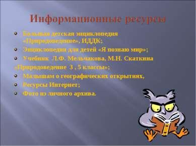 Большая детская энциклопедия «Природоведение», ИДДК; Энциклопедия для детей «...