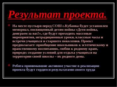 Результат проекта. На месте пустыря перед СОШ с.Кубанка будет установлен мемо...