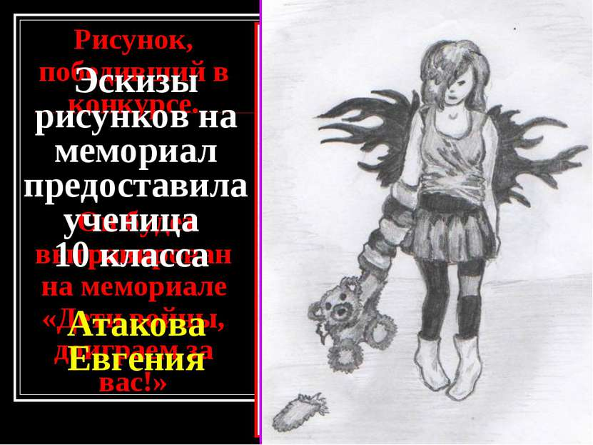 Рисунок, победивший в конкурсе. Он будет выгравирован на мемориале «Дети войн...