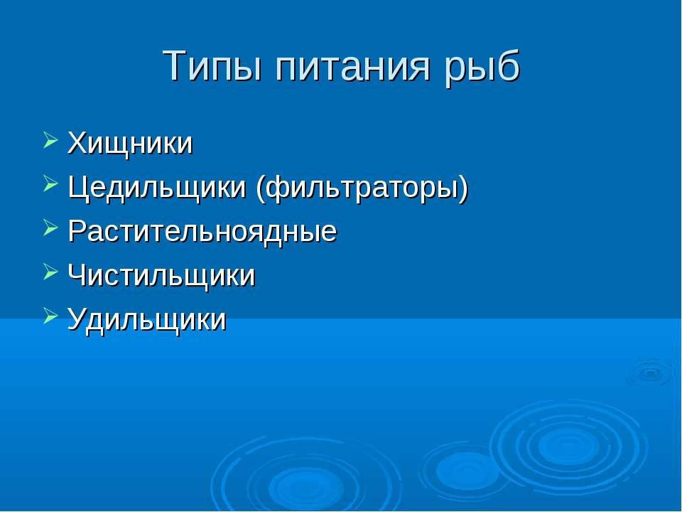 Типы питания рыб Хищники Цедильщики (фильтраторы) Растительноядные Чистильщик...