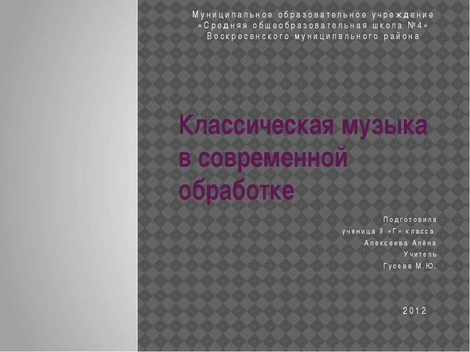 Классическая музыка в современной обработке Подготовила ученица 9 «Г» класса ...