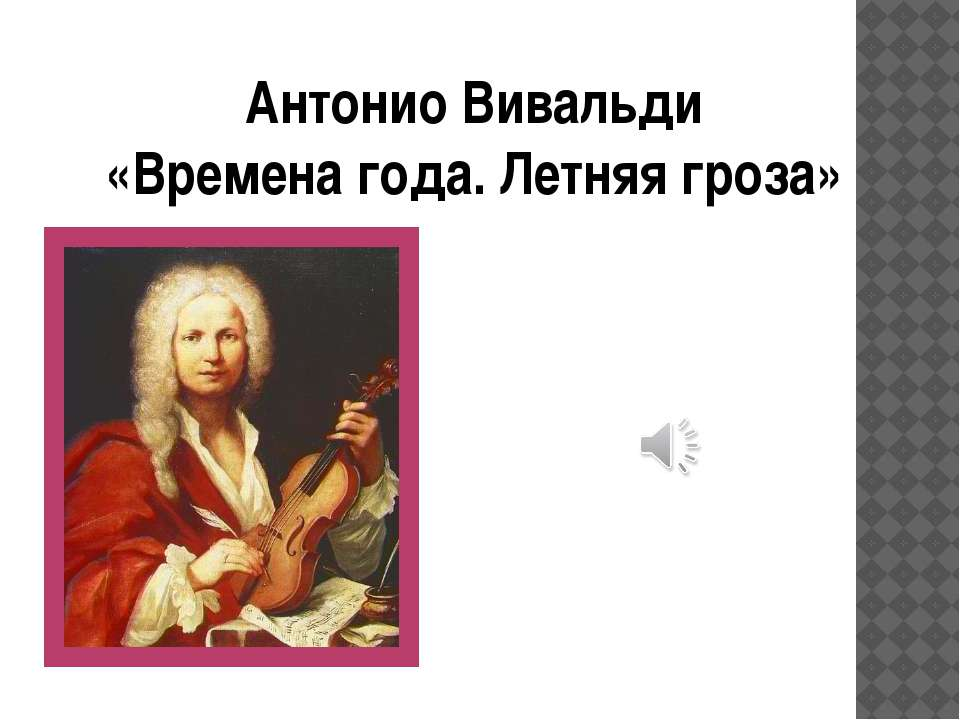 Антонио Вивальди «Времена года. Летняя гроза»