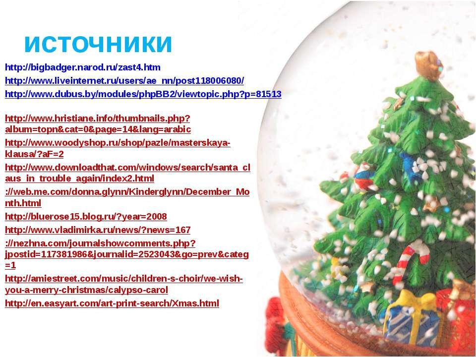 источники http://bigbadger.narod.ru/zast4.htm http://www.liveinternet.ru/user...