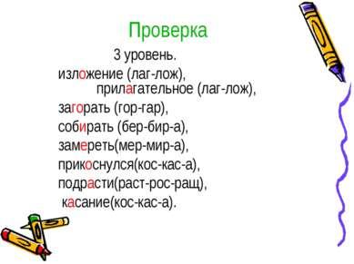 Проверка 3 уровень. изложение (лаг-лож), прилагательное (лаг-лож), загорать (...