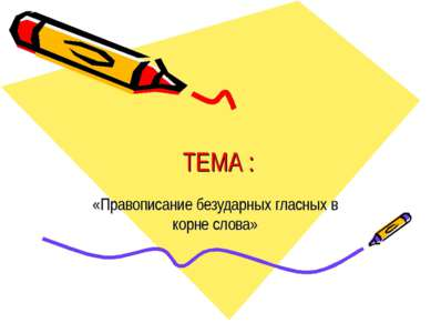 ТЕМА : «Правописание безударных гласных в корне слова»