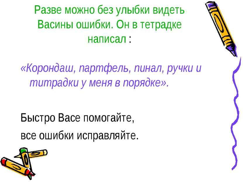 Разве можно без улыбки видеть Васины ошибки. Он в тетрадке написал : «Коронда...