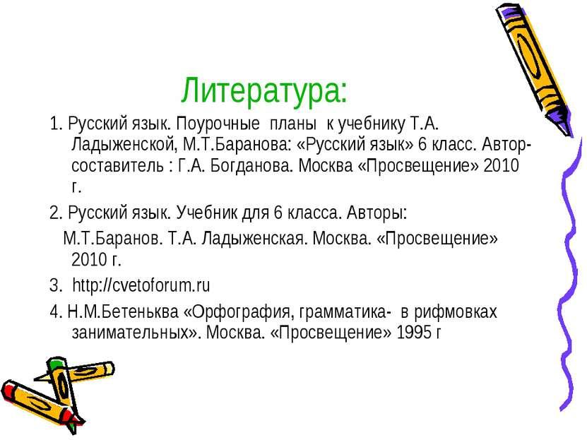 Литература: 1. Русский язык. Поурочные планы к учебнику Т.А. Ладыженской, М.Т...